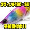 【ELEMENTS】話題の斜めジョイントルアー「ダヴィンチ190・SW」通販予約受付中!
