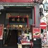 蓮香楼で老舗の香港式飲茶で朝ごはんを食べよう