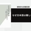 なぜ日本語は難しいのか〜「日本語の宿命」薬師院仁志〜