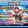【ガチャ報告】サクスペ「配信1500日記念ガチャ」