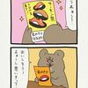 悲熊「チラシ」