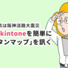#24:原点は阪神淡路大震災。地図×kintoneを簡単にする「カンタンマップ」を訊く!