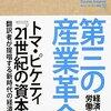 角川インターネット講座 (10) 第三の産業革命経済と労働の変化  編集:山形浩生