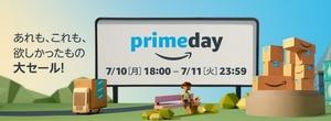 Amazonプライムデーを見逃すな!賢く購入する方法