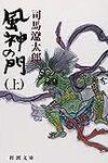 『風神の門』司馬遼太郎