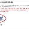 【東京オリンピック2020】チケット買わない派!だけどTOKYO 2020 ID登録だけでもお得がいっぱい