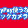 PayPayでキャッシュバックを狙う!ビックカメラでおすすめの商品5選