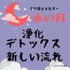 マ第5の城 マヤ暦エネルギー(*^^*)赤い月の13日間はじまるよ♪新しい流れ 浄化 デトックス♪