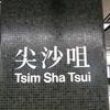 2012年香港・澳門への旅【1日目:この年にして…】
