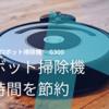 【+Style スマートロボット掃除機 G300 】ロボット掃除機で時間の節約を