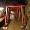 当時の姿を残す貴重な鉱山跡