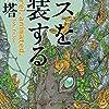 円城塔「リスを実装する」─創造者と被造物の関係について