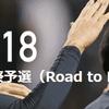 サッカー日本代表 UAEに負けた敗因(ロシアワールドカップ最終予選)
