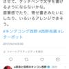 キングコング西野さんの仮想通貨『レターポット(L)」が凄すぎる!!ー感動すら覚える