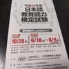 【日本語教育能力検定試験】申込み