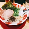 【一番軒】大名古屋ビルヂングにある豚骨ラーメンのお店|臭みのない豚骨ラーメンはあっさり美味い