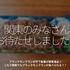 1144食目「関東のみなさん、お待たせ致しました!」ブラックモンブランの竹下製菓が関東に進出!これで関東でもブラックモンブランが食べられる?!