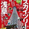 読書『まっぷる東京スカイツリー&浅草へ行こう!』