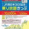 JR西日本30周年記念乗り放題きっぷを期間限定発売~新幹線・特急・普通列車が1日乗り放題~利用してみたいとは思うのですが…。