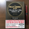 【書評】『バレットジャーナル 人生を変えるノート術』ライダー・キャロル