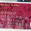 福岡女学院大学の産学連携・女子大生と白イチゴの出会いが生み出した化粧水と乳液🍓