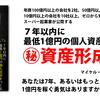 『7年以内に最低一億円の個人資産をつくる ㊙資産形成術』 (著者:マイケル・マスターソン)