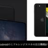 【5万円スマホの有力候補2機種を比較】学生Apple信者によるGoogle Pixel4aとApple iPhone SE(2020)の比較・オススメポイントを解説