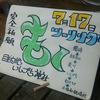 【もくもくツーリング】石鎚神社で安全祈願