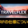 【TRF】TRAVELFLEXの仕様について