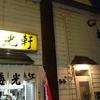 今日の夜飯は梅光軒の味噌チャーシュー麺