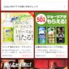 【Coke On】無料で缶ジュースが買える!コカ・コーラアプリが便利!