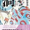 第161回芥川賞は今村夏子さん「むらさきのスカートの女」、直木賞は大島真寿美さん「渦 妹背山婦女庭訓 魂結」が受賞