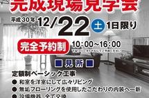 JS Reformブログ Vol.14【12/22限定!】定額制リフォーム完成現場見学会@東京・神楽坂
