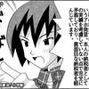 鈴木宗男議員の加藤寛治衆院議員による発言に関するブログも穴だらけ。勉強不足ですw。【中尺】