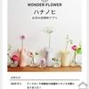 日比谷花壇の月額定額「ハナノヒ」で毎日一本の花をゲット