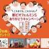 新ビオフェルミンSありがとうキャンペーン300名に当たる!