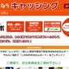 北海道苫小牧市のクラポはヤミ金ではない正規のローン会社です。
