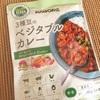 【ヴィーガン向け】KAGOME「3種豆のベジタブルカレー」を試してみた