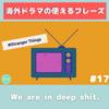 We're in deep shit. 意味&使い方解説 【海外ドラマの使えるフレーズ#17】