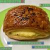 🚩外食日記(577)    宮崎ランチ   「ゲズンタイト」④より、【スイートポテトデニッシュ】【ショコラクリーム】‼️