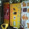 バンコクで日本家電修理のこと