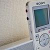 持ち歩き・携帯におすすめ ソニーラジオレコーダーの感想 予約録音は便利!