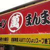 まんまる(福岡県北九州市若松区)ラーメン