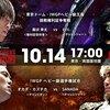 10.14 新日本プロレス King of Pro-wrestling ツイート解析