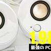 【長期レビュー】4年以上使っている1,980円のPCスピーカー「Creative Pebble」が超おすすめ!オンライン授業やテレワークにも!