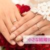 【小さな結婚式】実際の金額は?本当に安いの?費用を公開しちゃいます!