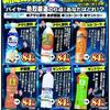 企画 メインテーマ 新商品対決 夏に向けた注目の冷たい戦い! リオンドール 3月24日号