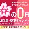【IIJmio】SIMカードのサイズ変更をしてみた(ビックSIM)
