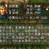 三国志5 武将 夏侯楙 (かこうぼう)
