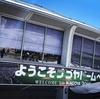 遠征先の名古屋で「スズキンブレル」に心を奪われた